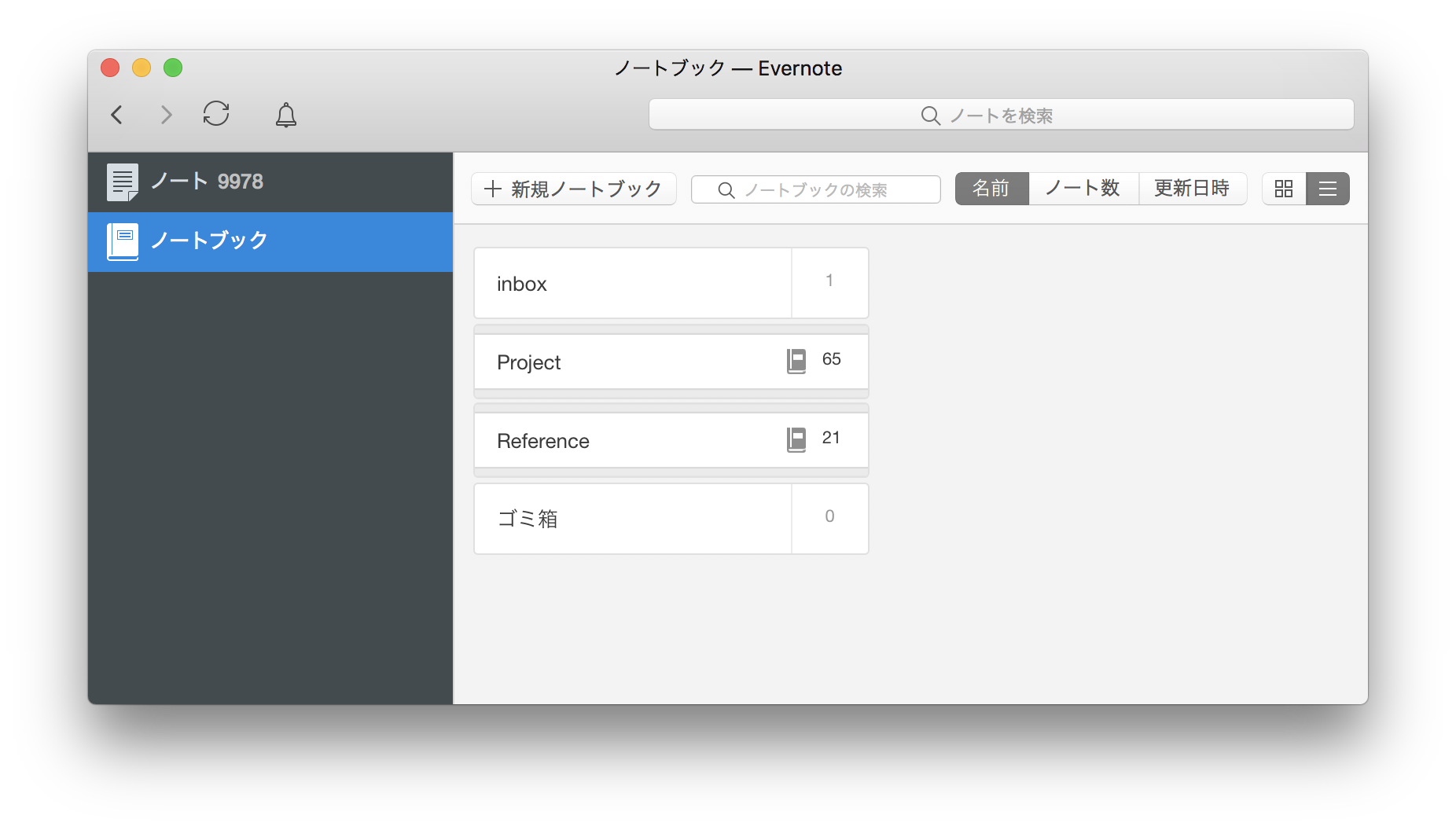Evernote のノートとノートブック