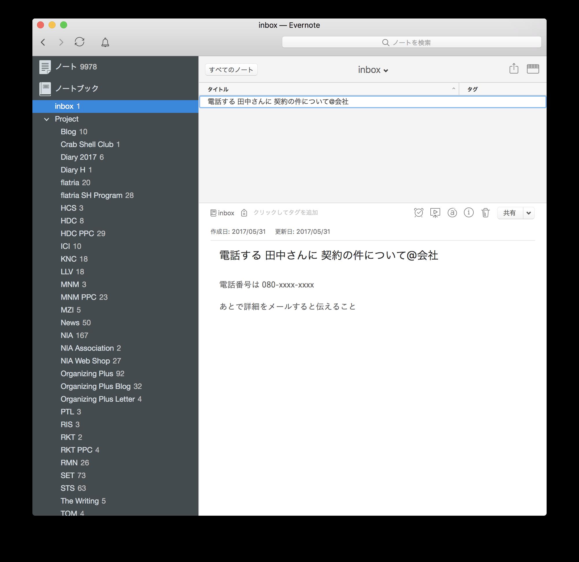 Evernote におけるノートとノートブックの表示