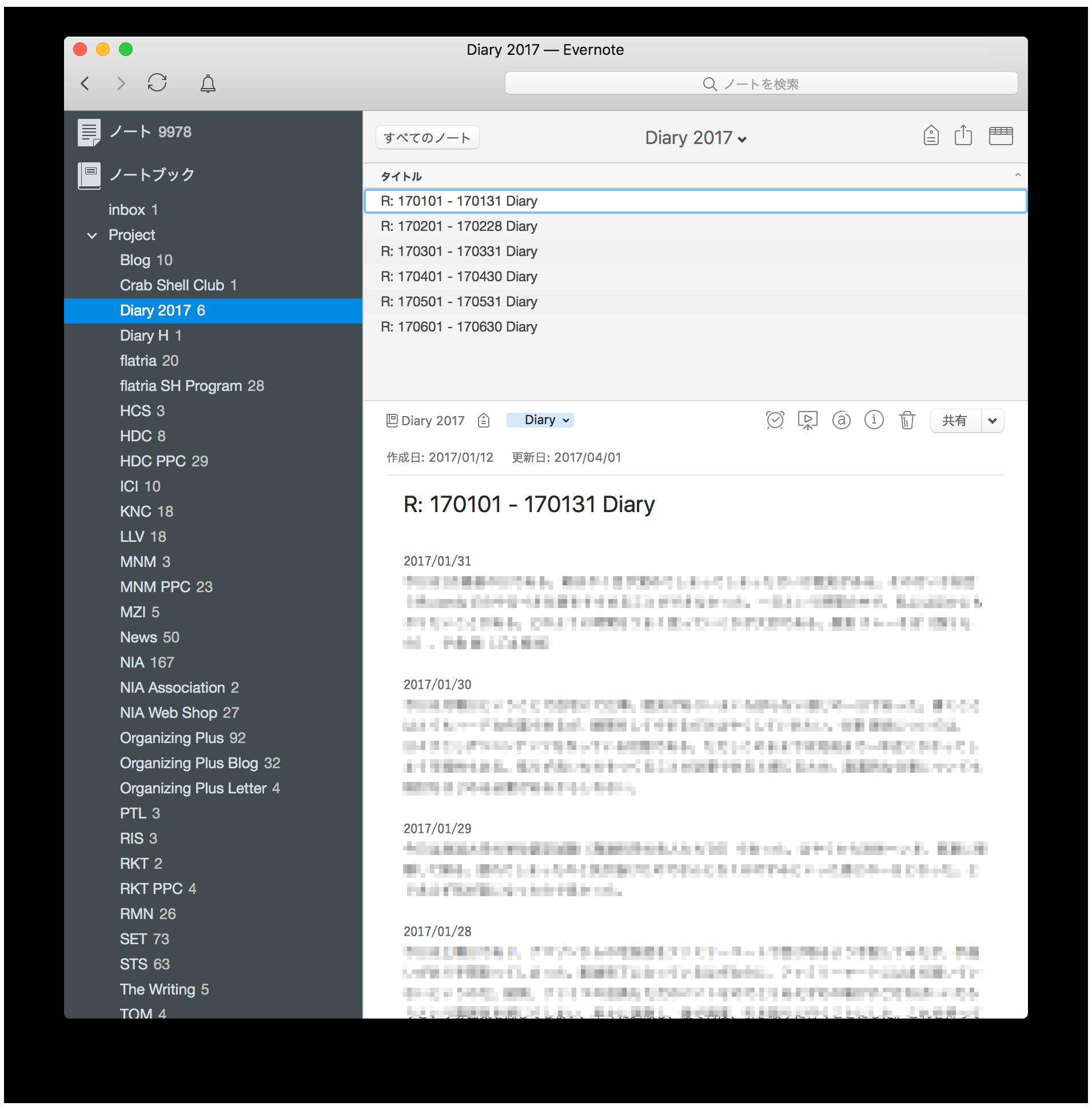 Evernote におけるノートとノートブックの表示(その2)