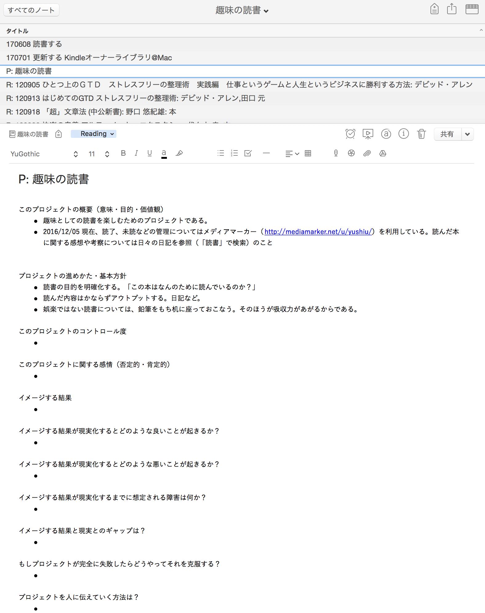 Evernote を利用したプロジェクトの計画作成