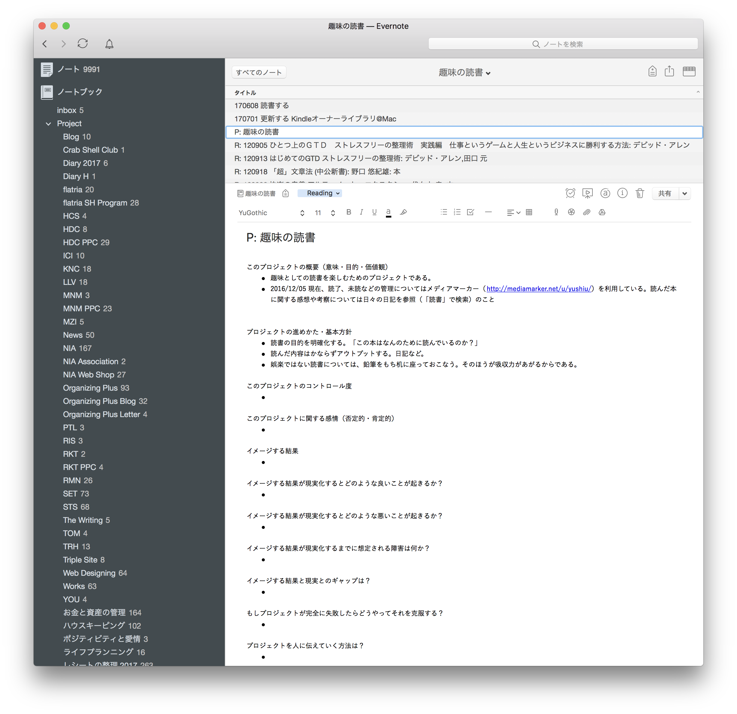 Evernote のノートブックをプロジェクトとして活用する
