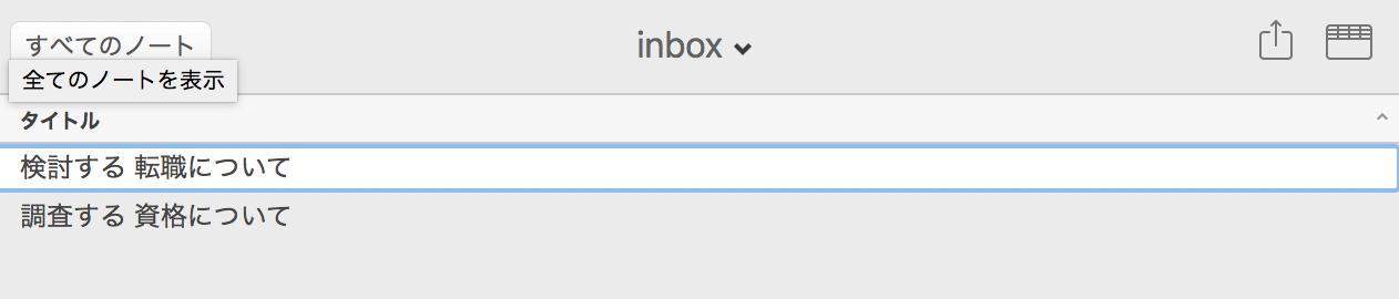 inbox に気になることをメモした場合のイメージ