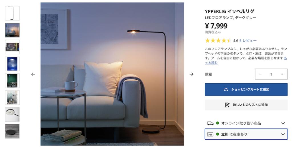 IKEA イッペルリグ フロアランプ