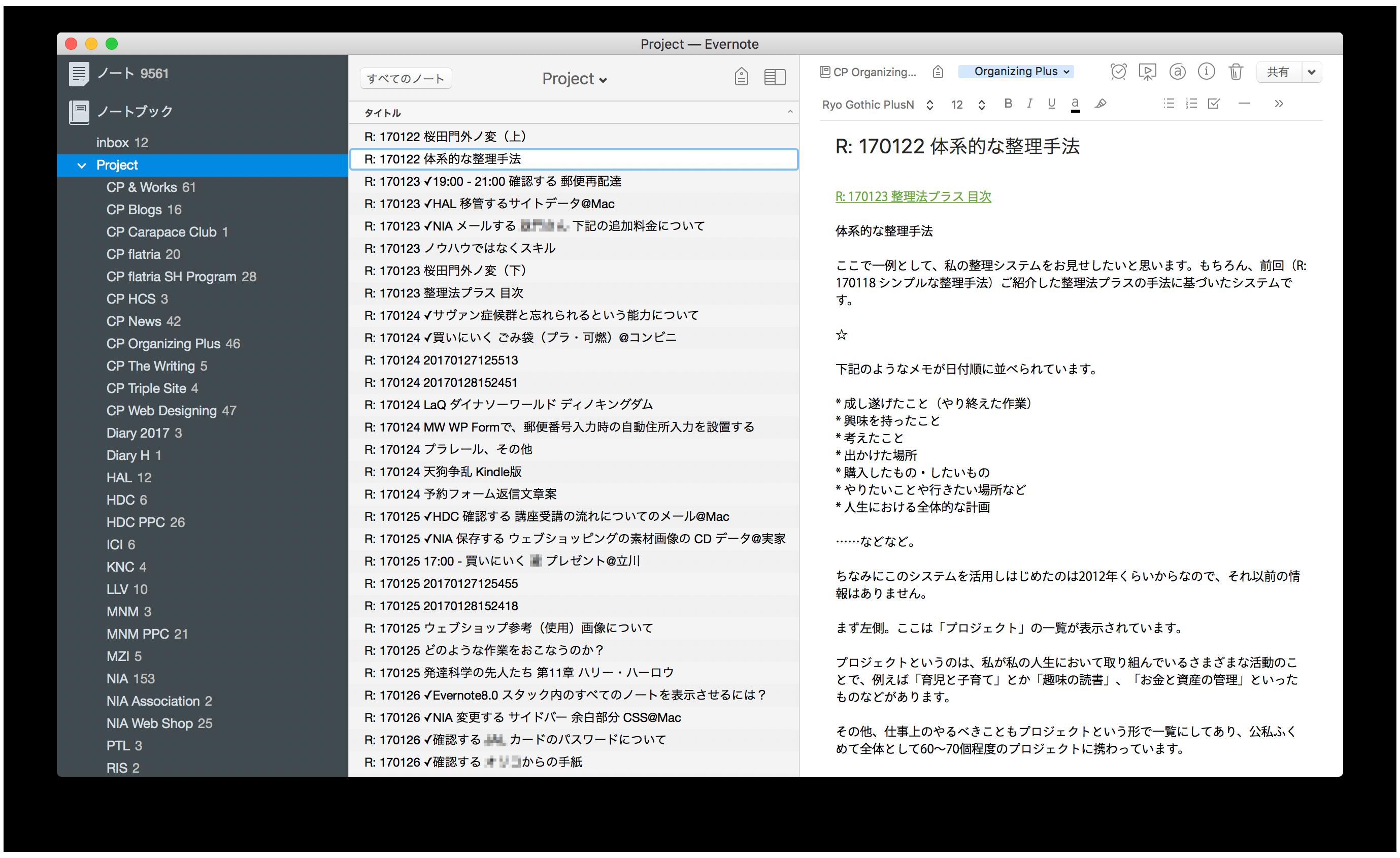 Evernote を使用した頭とこころの整理法のイメージ