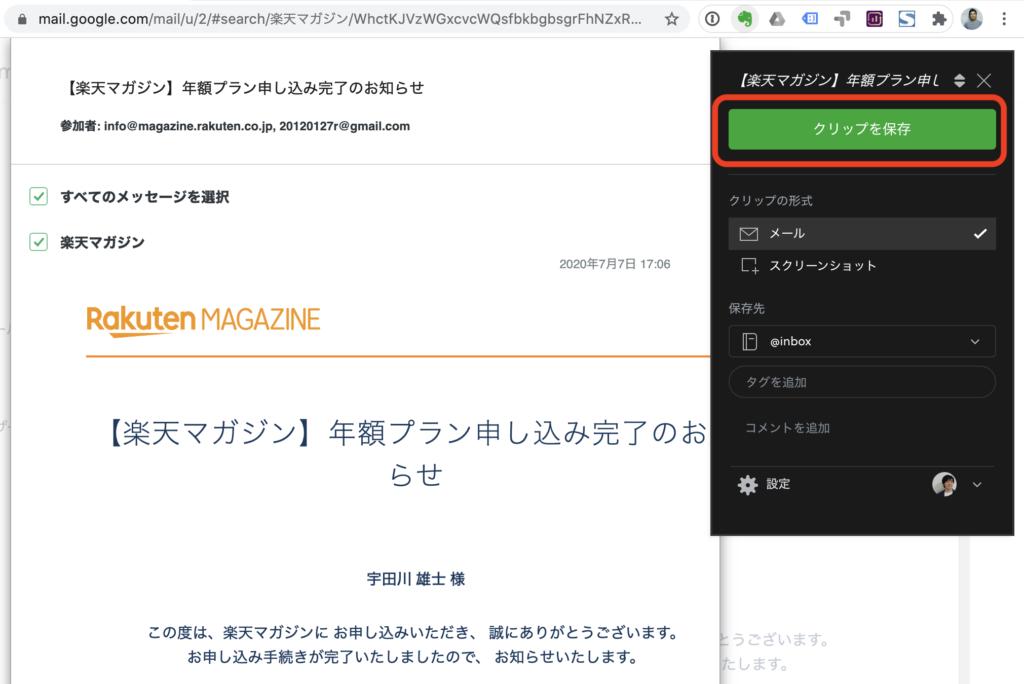 楽天マガジン年額プラン申し込み完了のお知らせ
